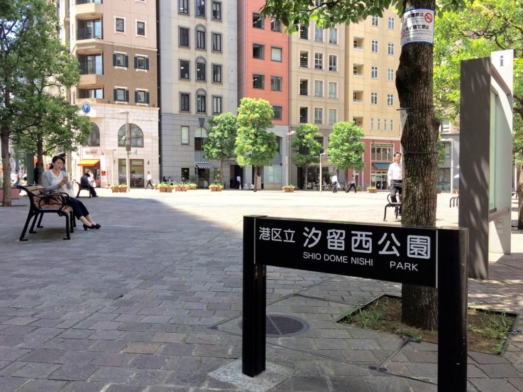 汐留西公園5