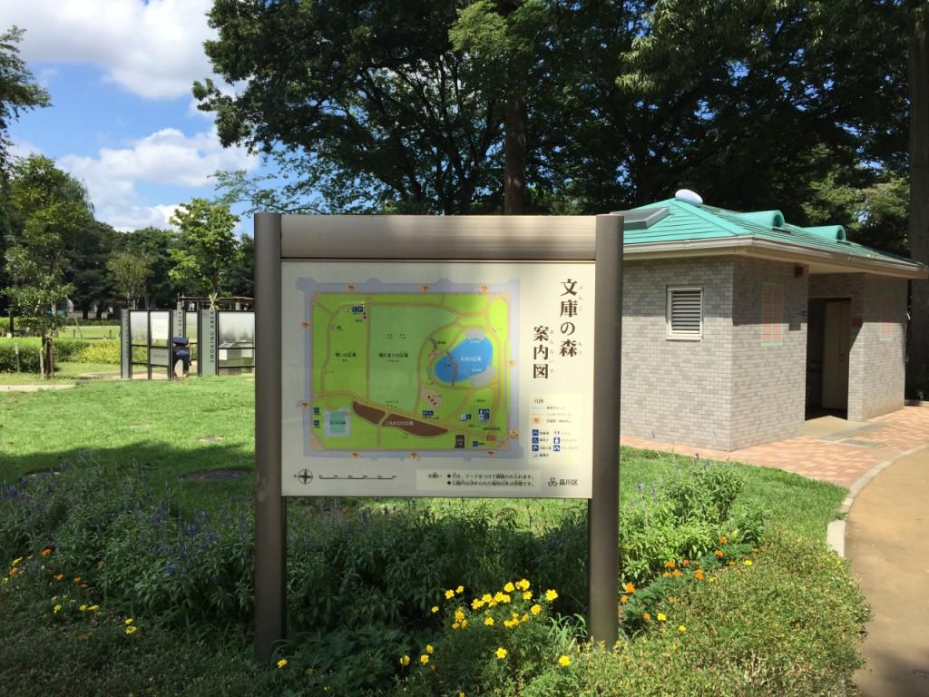 文庫の森公園1