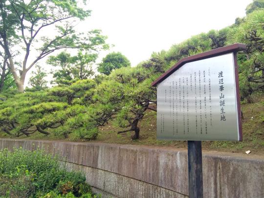三宅坂小公園