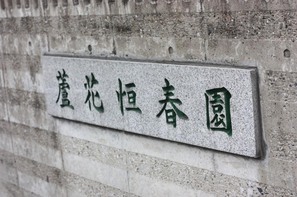 蘆花恒春園1
