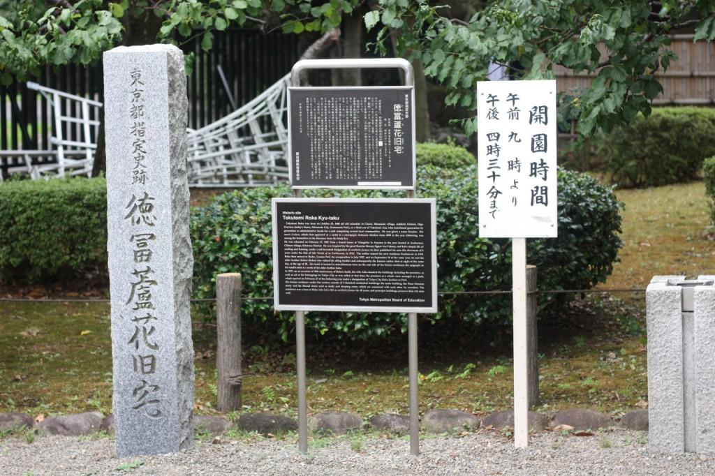 蘆花恒春園10