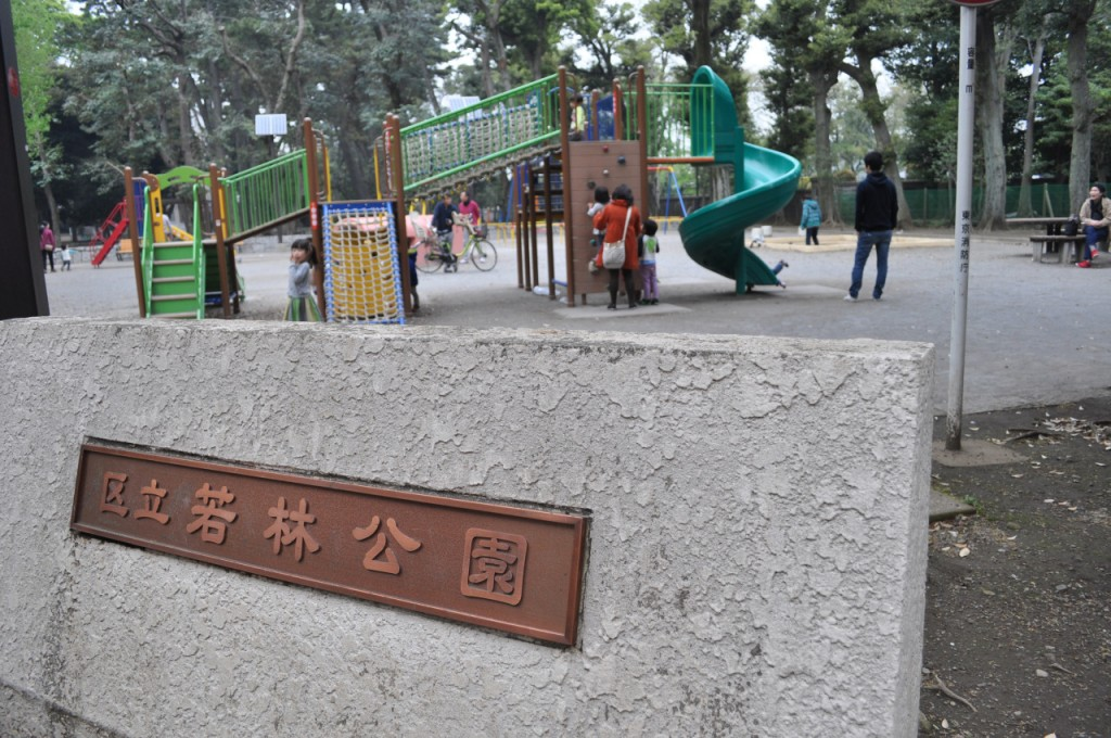 若林公園1