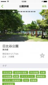 詳細画面_after1