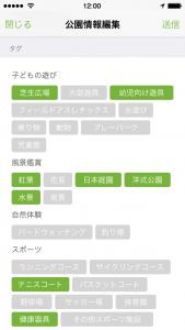 編集画面_after2