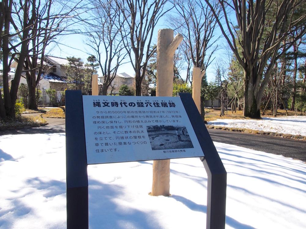 池淵史跡公園