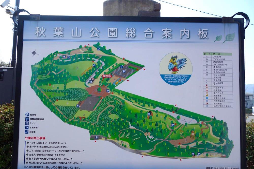 秋葉山公園1