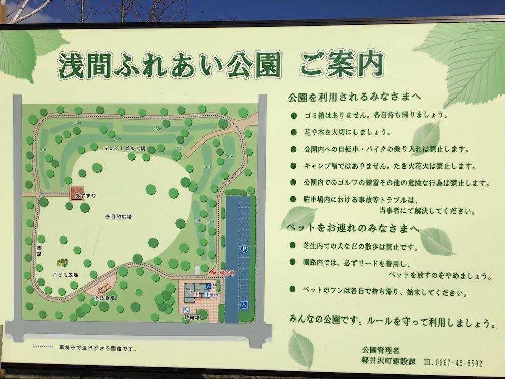 浅間ふれあい公園1