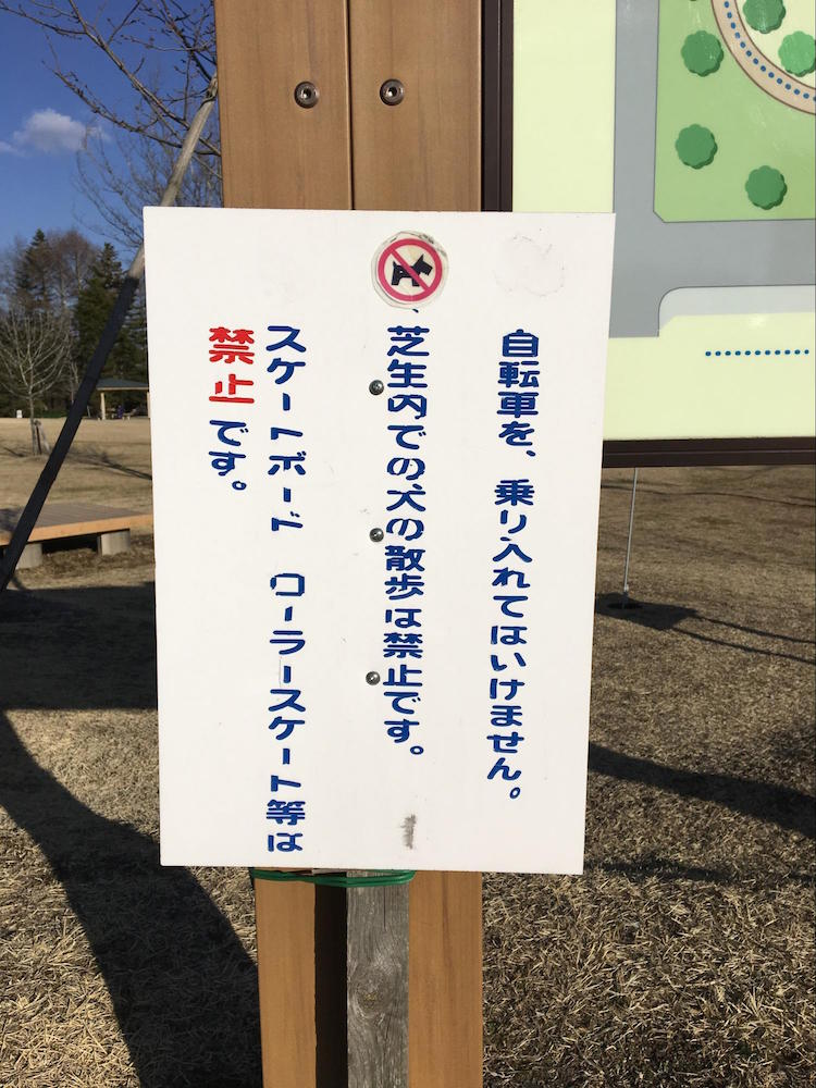 浅間ふれあい公園13