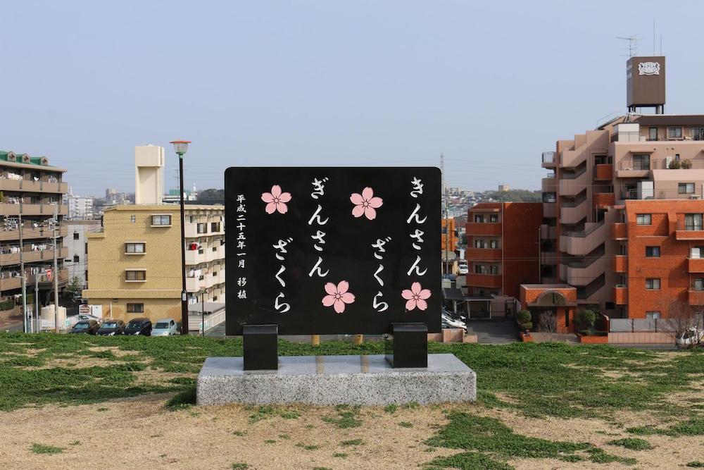 笠寺公園2