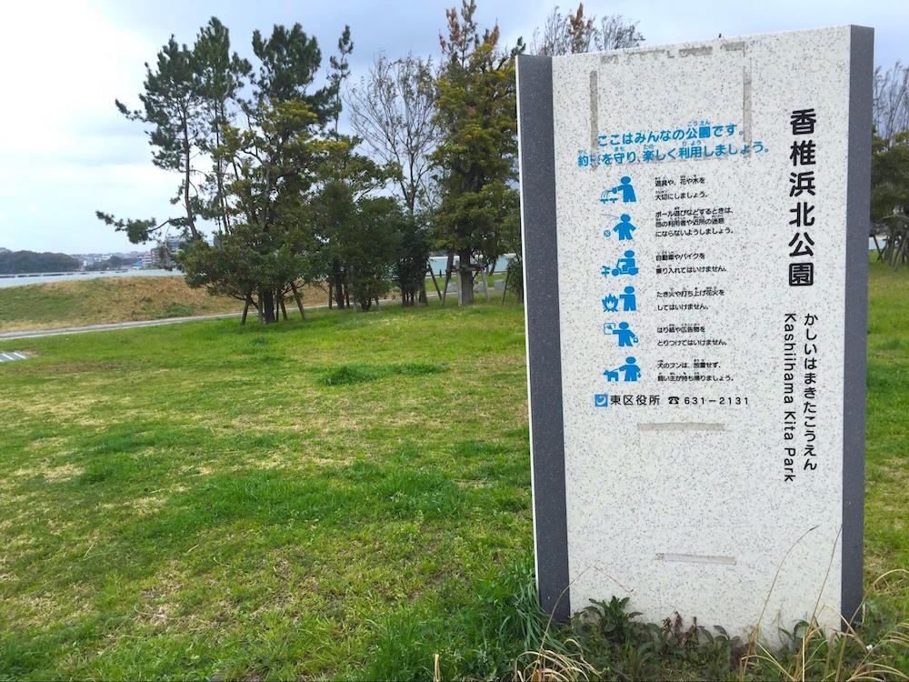 香椎浜北公園1