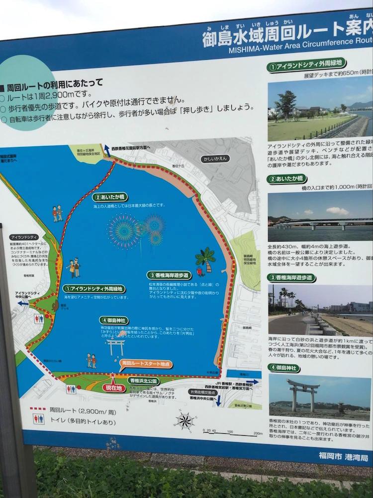 香椎浜北公園2