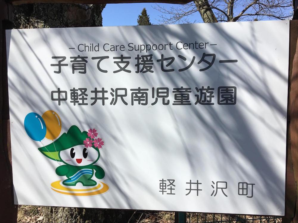 中軽井沢南児童遊園1