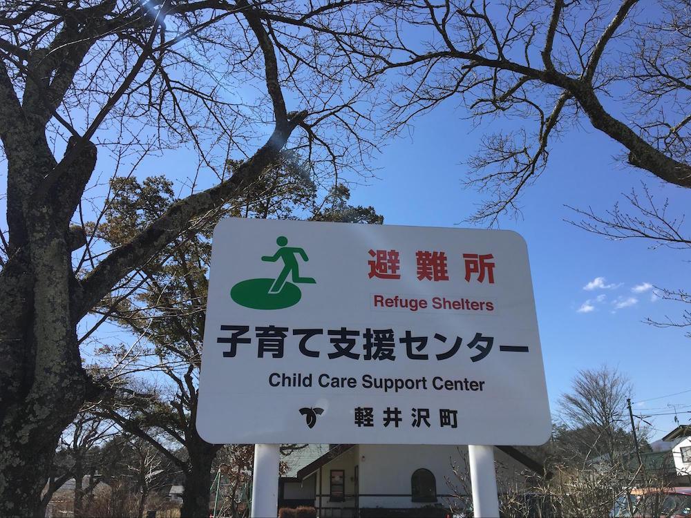中軽井沢南児童遊園2