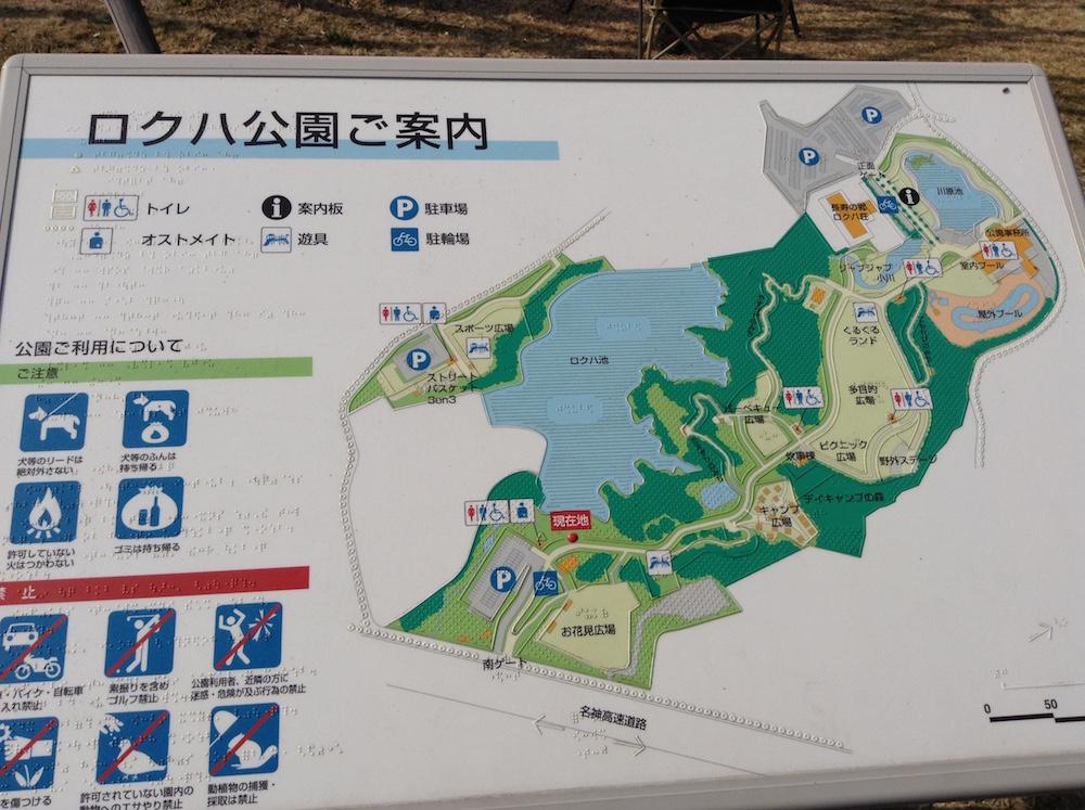 ロクハ公園2