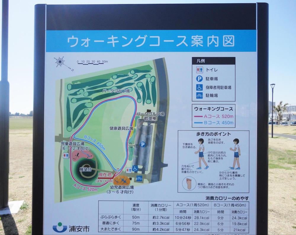 高洲海浜公園1