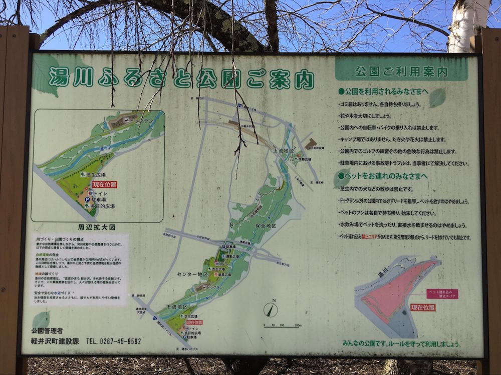 湯川ふるさと公園2