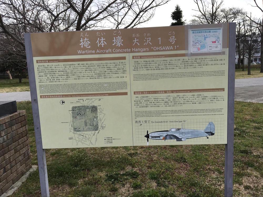 武蔵野の森公園13