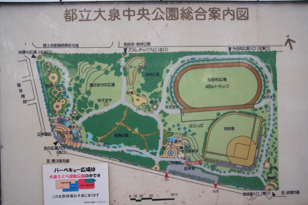大泉中央公園1