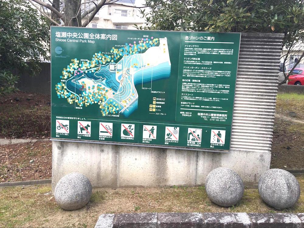 塩瀬中央公園1