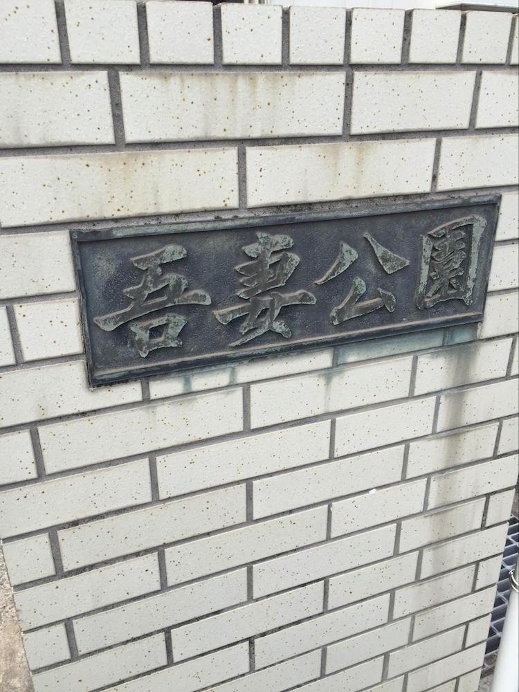 吾妻公園1