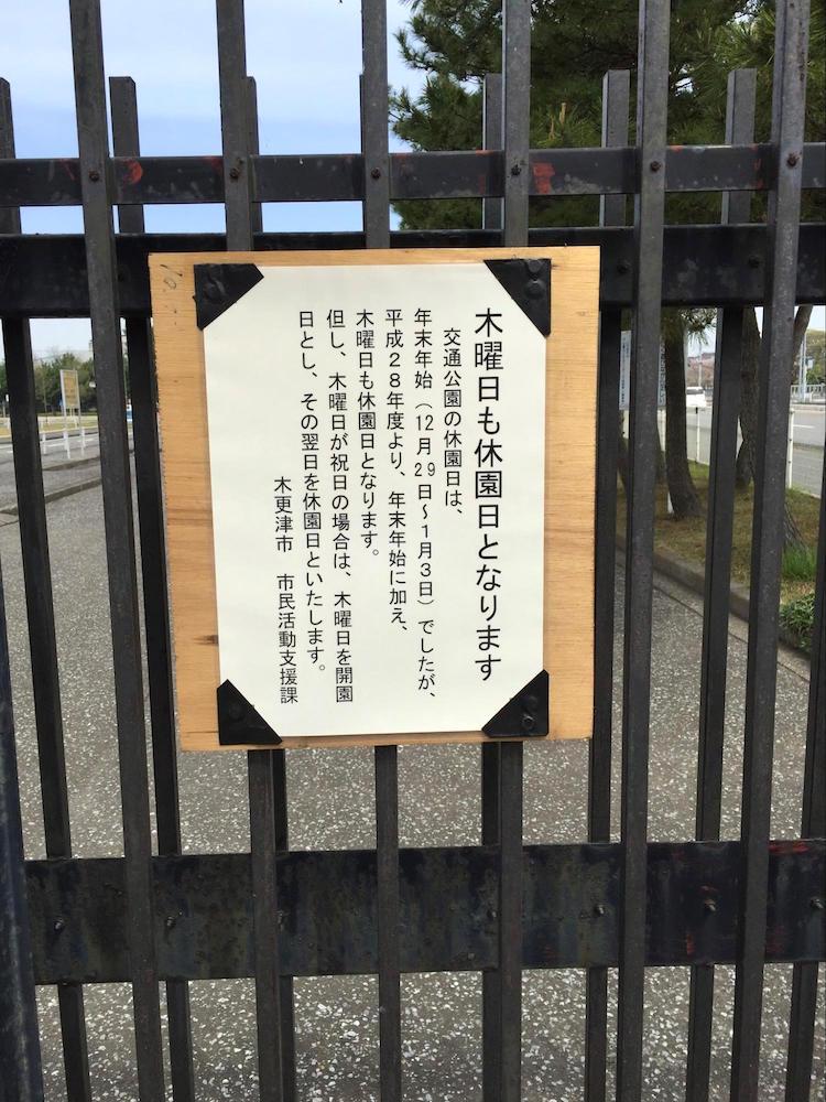 吾妻公園5