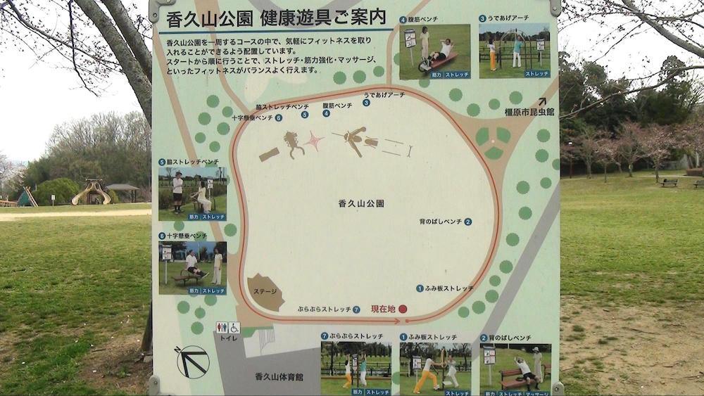 香久山公園9