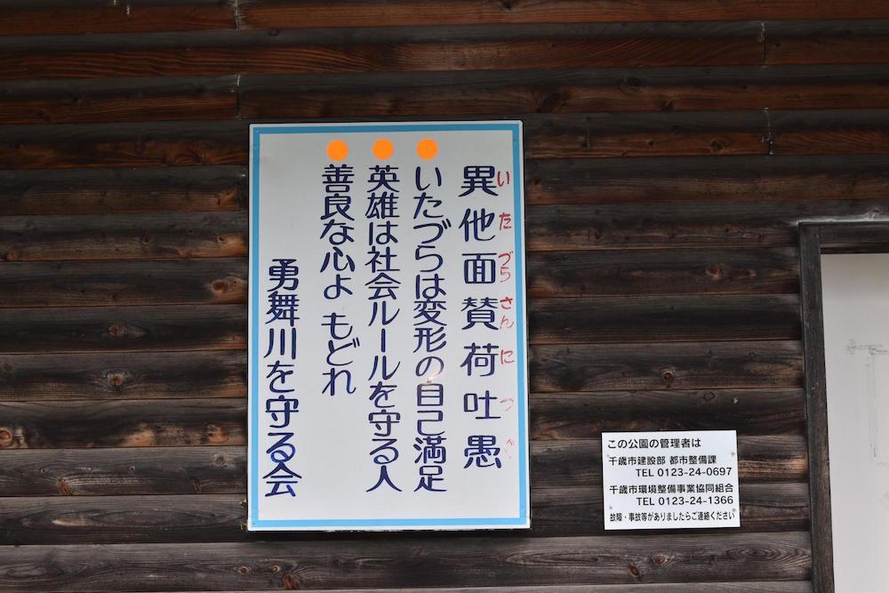 勇舞すこやか公園4