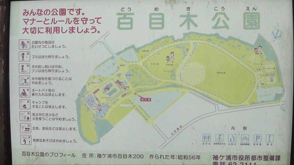 百目木公園1