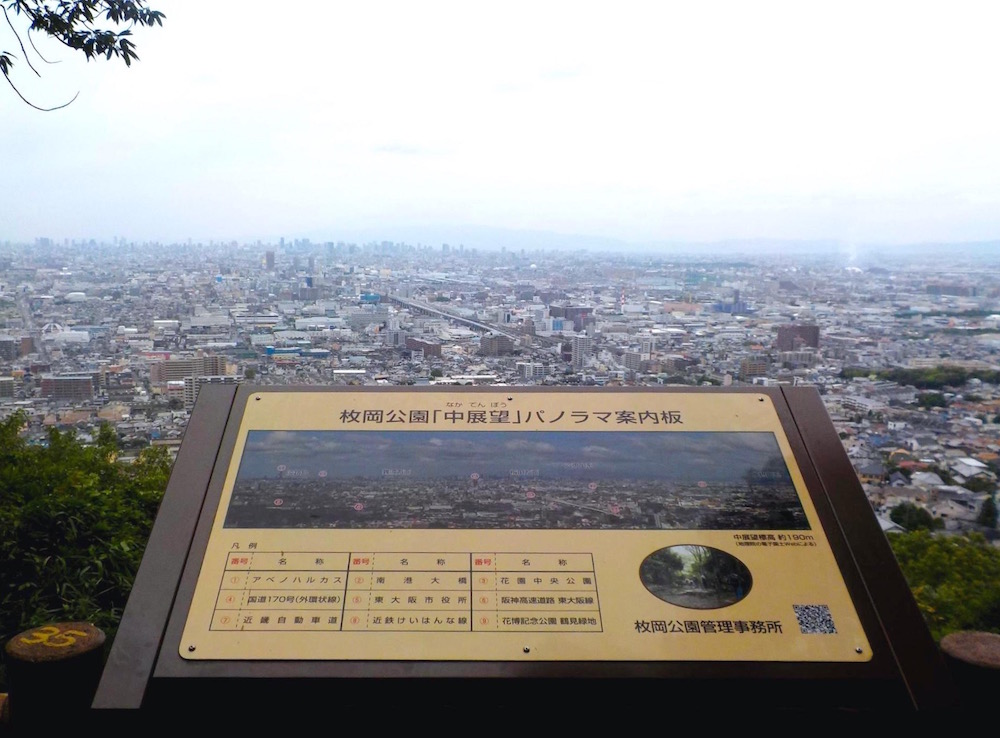 枚岡公園1
