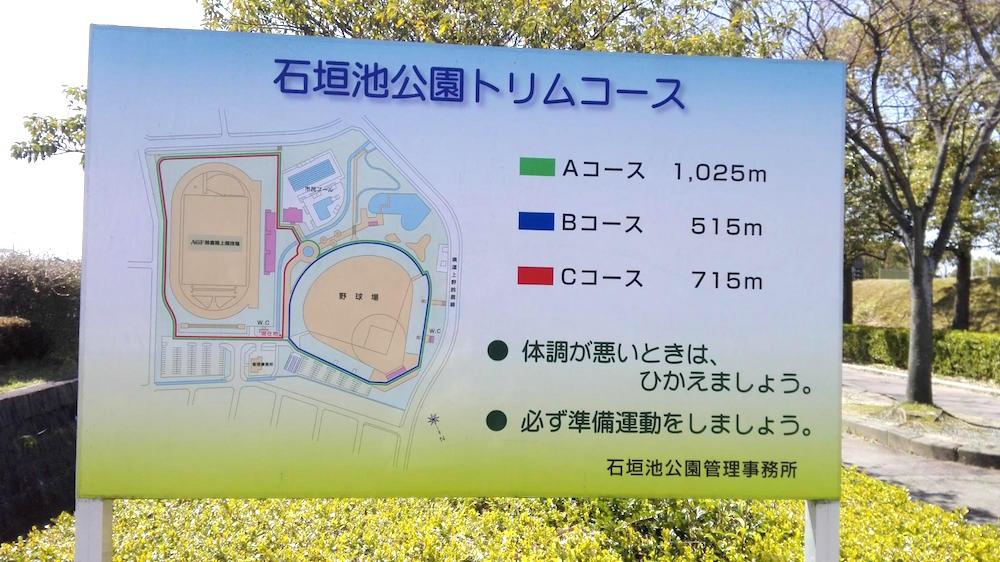 石垣池公園2