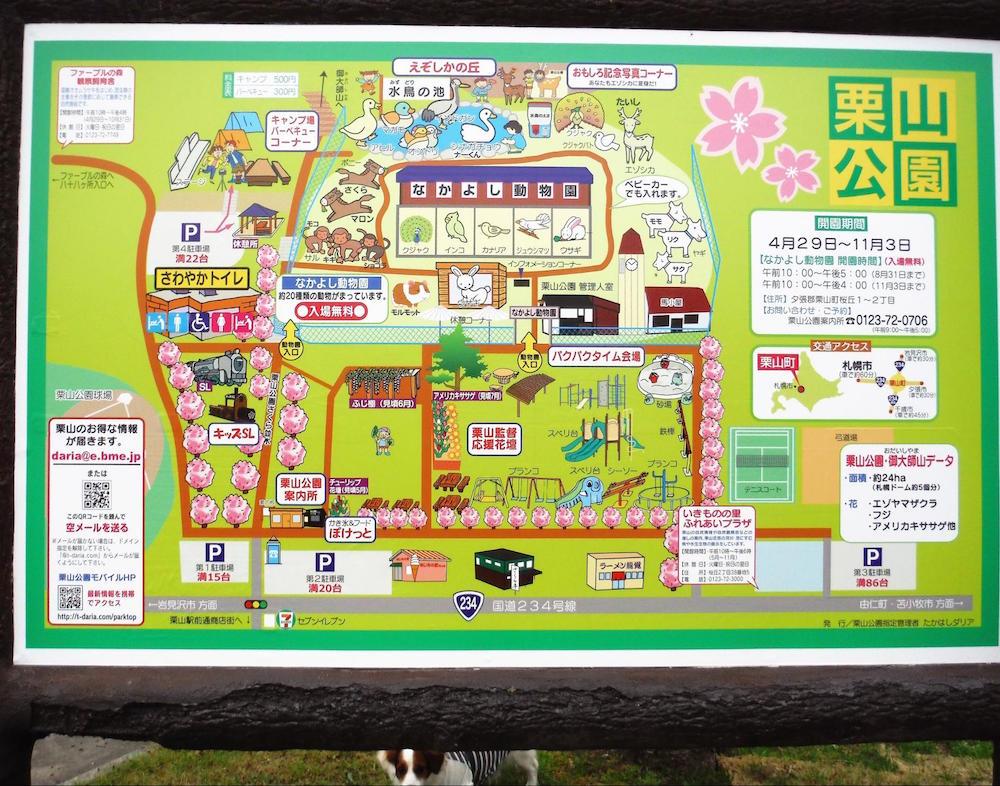 栗山公園1