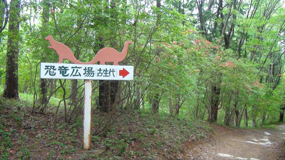 水戸市森林公園3