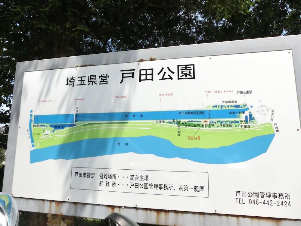 戸田公園1