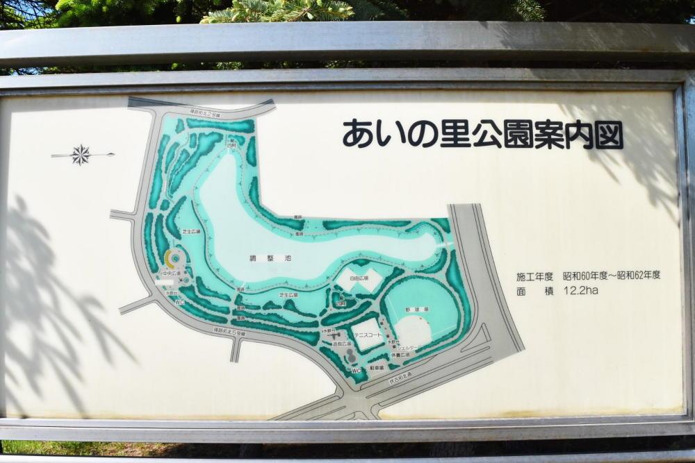 あいの里公園