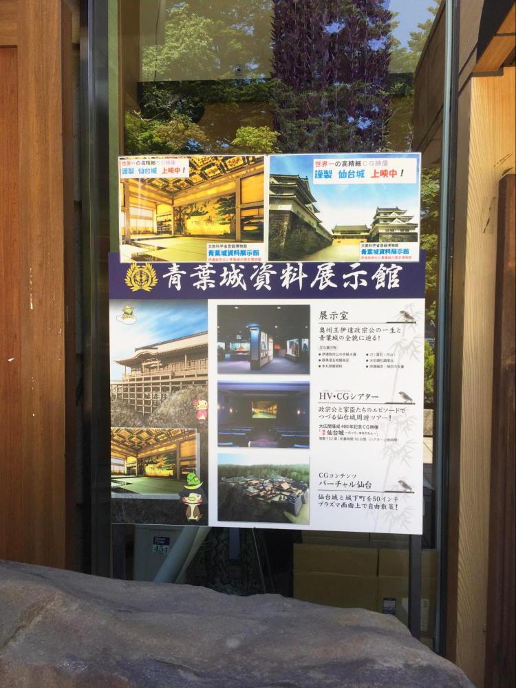 青葉山公園