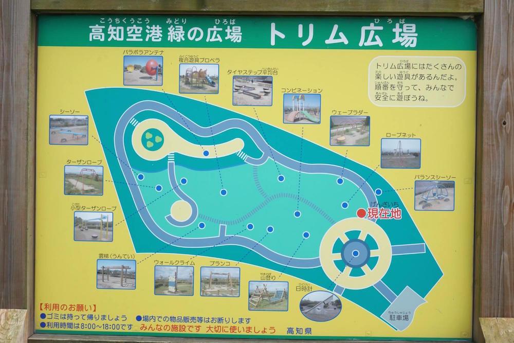 高知空港緑の広場1