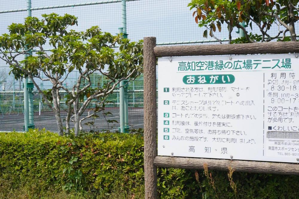 高知空港緑の広場13