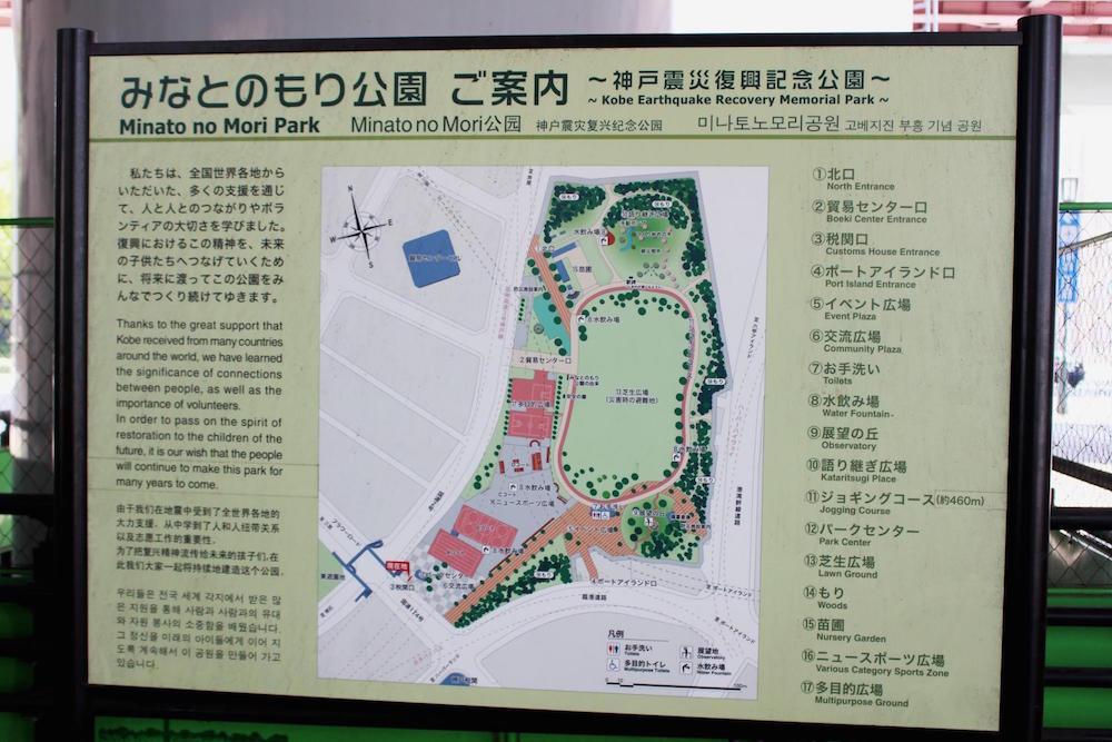 minatonomori-park1