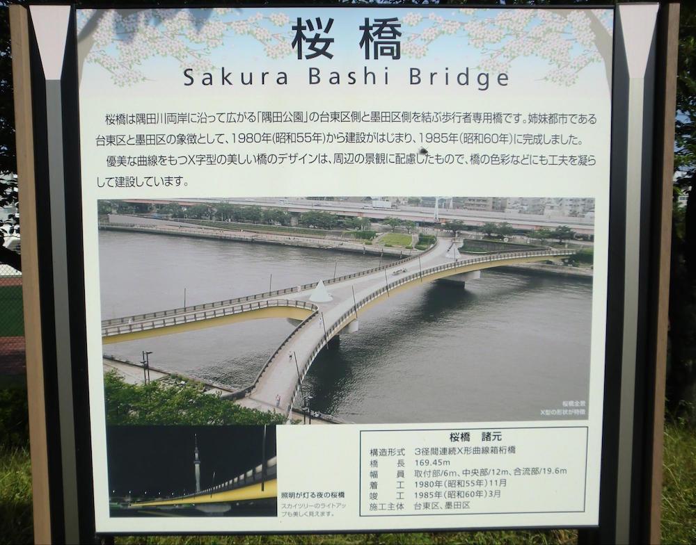 隅田公園10