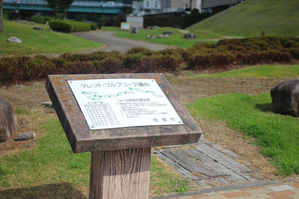 阿木川公園
