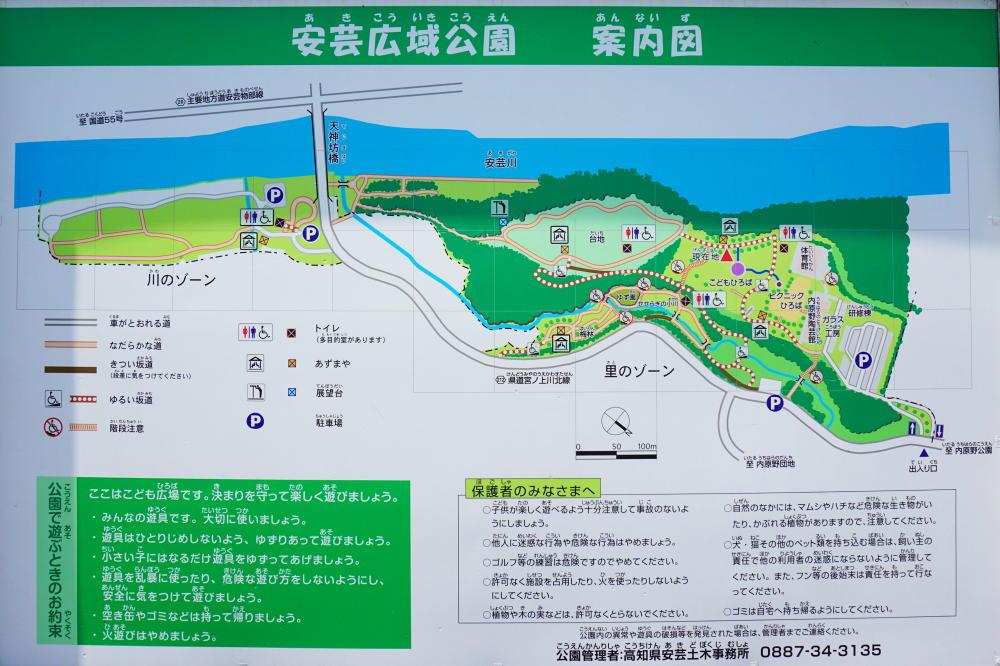 安芸広域公園