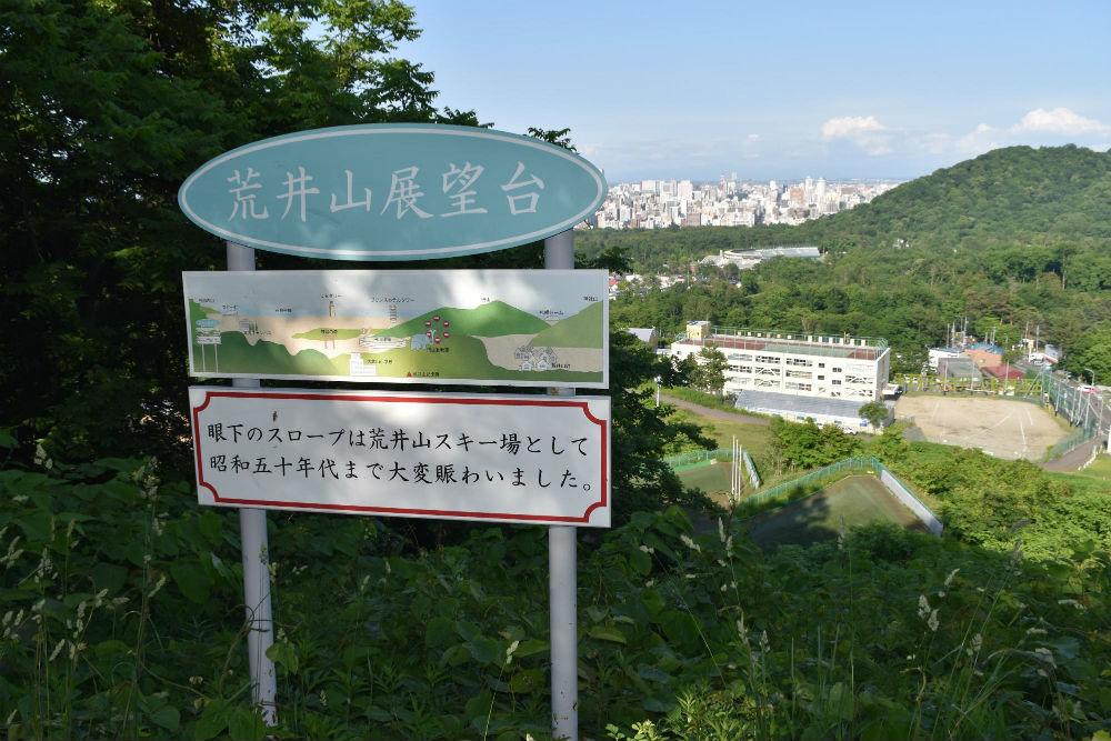 荒井山緑地