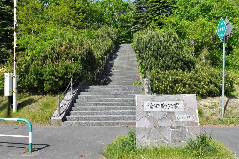 清田南公園