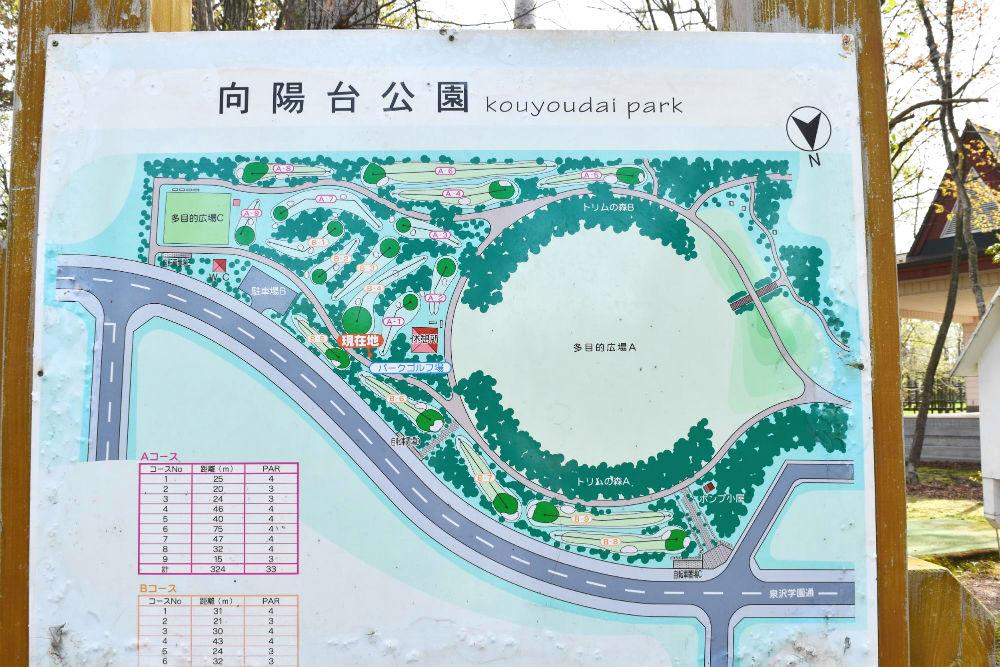向陽台公園