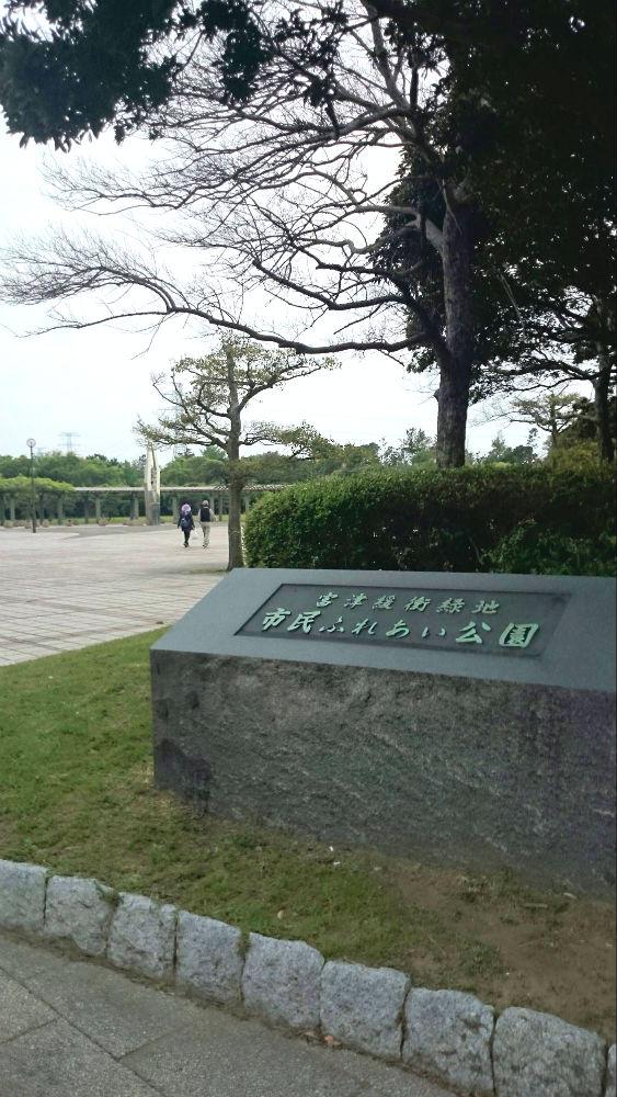 市民ふれあい公園