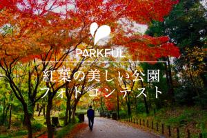 紅葉の美しい公園フォトコンテスト