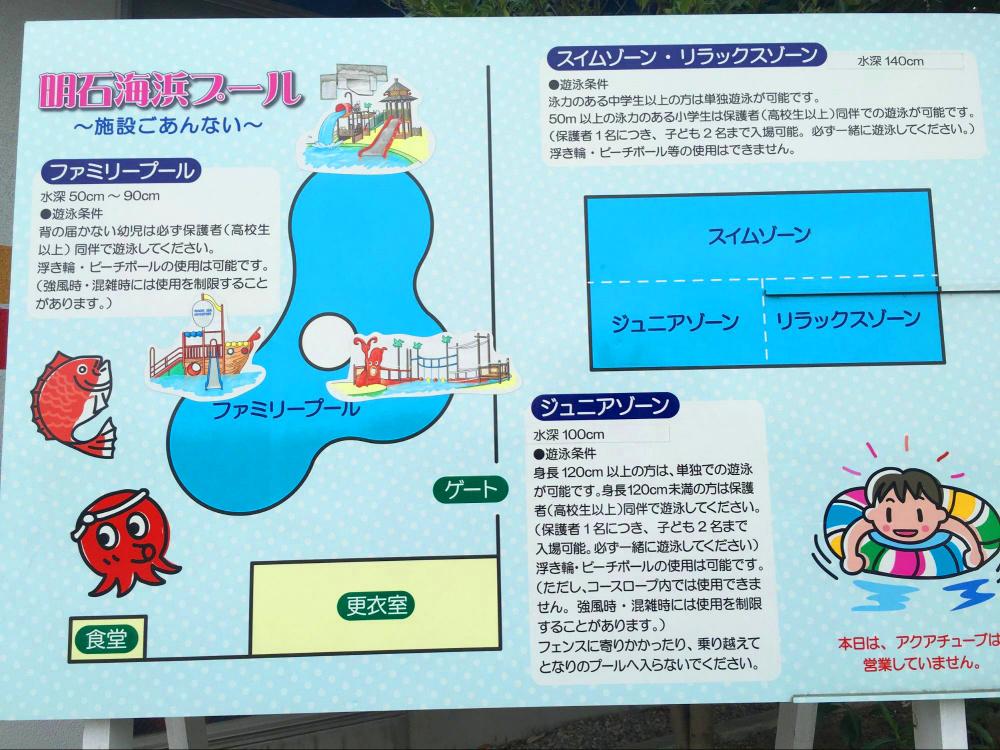 明石海浜公園