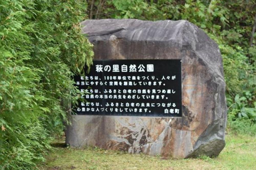 萩の里自然公園