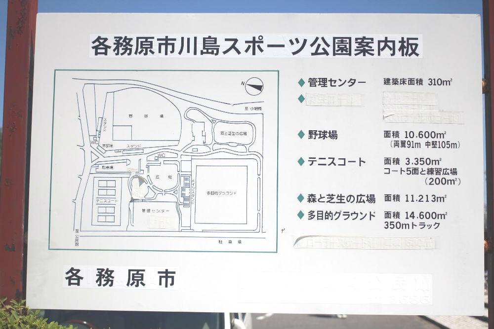 川島町総合スポーツ公園
