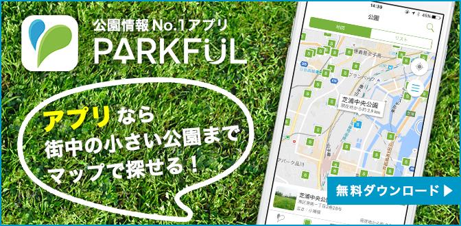 公園情報No.1アプリ PARKFUL